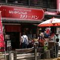 Photos: 銀山温泉 はいからさんのカリーパン