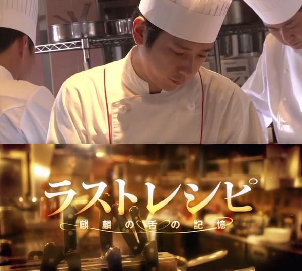 【動画】二宮和也の映画「ラストレシピ」特報(メイキング)が公開!