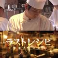 Photos: 【動画】二宮和也の映画「ラストレシピ」特報(メイキング)が公開!