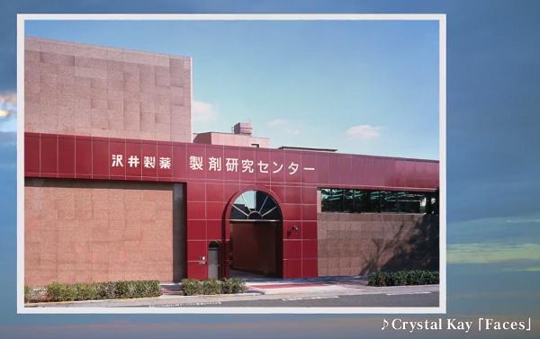 【動画】Crystal Kay「Faces」が沢井製薬のCM「革新と挑戦の歴史」篇のCMソングに起用!