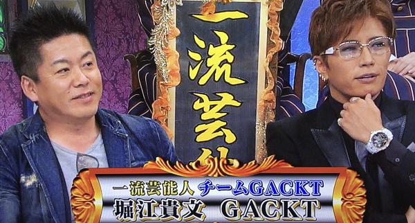 【動画】GACKT&ホリエモンが「芸能人格付けチェック」2017でトップの成績で勝利!