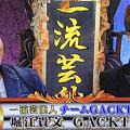 写真: 【動画】GACKT&ホリエモンが「芸能人格付けチェック」2017でトップの成績で勝利!