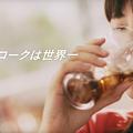 Photos: 【動画】綾瀬はるかコカ・コーラのキャンペーン新アンバサダーに就任!新CM「ウチのコークは世界一」篇が公開!