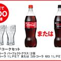 Photos: 【動画】綾瀬はるか2017年コカ・コーラキャンペーン発表会に登壇!「おウチコーク」キャンペーンとは?