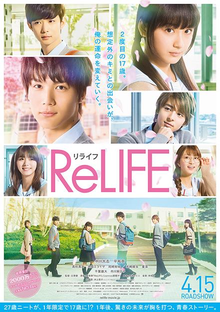 【動画】映画「ReLIFE」(リライフ)ポスター、メイキング、予告篇、出演者のコメント映像まとめ