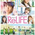 Photos: 【動画】映画「ReLIFE」(リライフ)ポスター、メイキング、予告篇、出演者のコメント映像まとめ