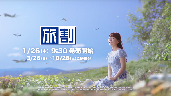 好評のANA「旅割」が1月26日(日)から発売開始!新CMには新婚の愛ちゃんが出演!