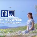 Photos: 好評のANA「旅割」が1月26日(日)から発売開始!新CMには新婚の愛ちゃんが出演!
