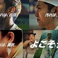 Photos: 【動画】本田圭佑、渡辺直美らが出演する花王「アタック」30周年記念CMが公開!CM曲はミスチル「蘇生」