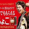 Photos: 【動画】鬼ちゃんの新CM「本命?」篇が公開!『本命ダース』誰でももらえるちょこキャンペーンが2月6日から開催!