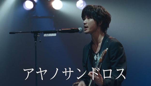 ドコモCMで綾野剛がアヤノサンドロスで歌う