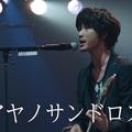 Photos: ドコモCMで綾野剛がアヤノサンドロスで歌う