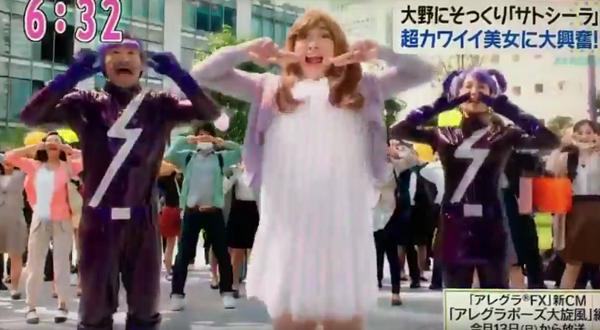 【動画】嵐・大野智が「アレグラFX」の新CMで「サトコ」に女装!女子力ハンパないと話題に!