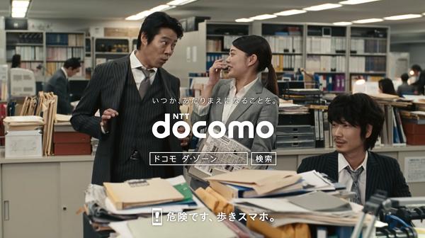 堤真一が「斎藤さんだぞ!」ならぬ「堤だぞ~ん!」と、ドコモのダ・ゾーン「DAZN」新CMが公開!