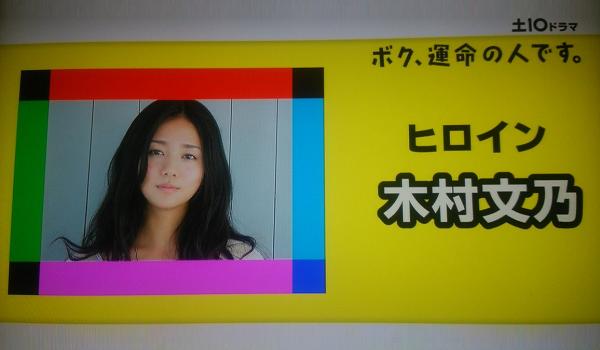 新土10ドラマ「ボク、運命の人です。」ヒロインは木村文乃!亀梨和也が猛アタック、山下智久は謎の男役に!
