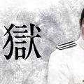 Photos: 【動画】山田孝之vsたけし『破獄』究極の脱獄&追跡エンターテインメントが32年ぶりに復活!あらすじ、コメントまとめ