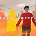 Photos: 山崎賢人が富士通エアコン テレビCM 2017 ノクリアXシリーズ 「暖かさ体感」篇