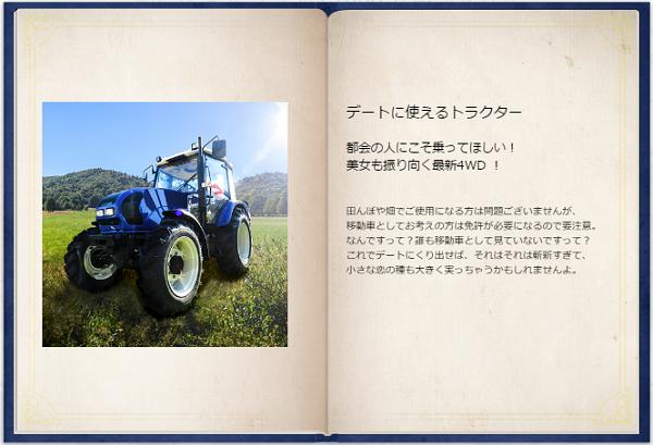 えらべるグラブル!1000万円カタログ 商品「デートに使えるトラクター」