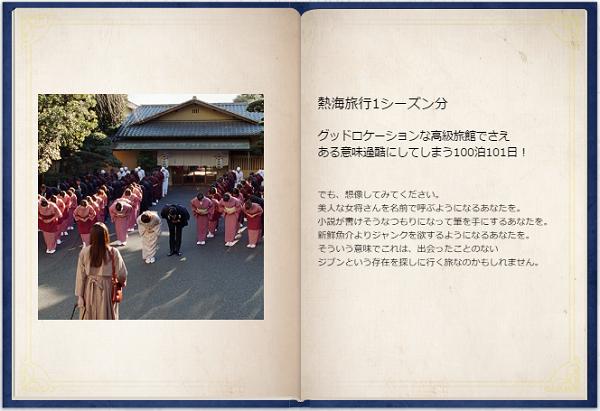 えらべるグラブル!1000万円カタログ 商品「熱海旅行1シーズン分」