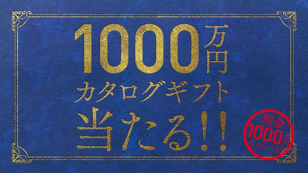 【動画】菅田将暉、早見あかり「えらべるグラブル」1000万円カタログに妄想が暴走の新CMが公開!