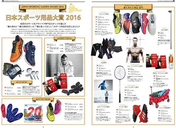 【石川祐希】CM出演の「SIXPAD」が、「最も売れた商品 トレーニンググッズ部門」第1位に輝く!2017年2月