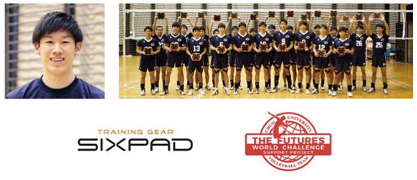 【シックスパッド】新CM公開!石川祐希と中央大学男子バレーボール部をサポート!