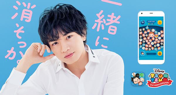 中島健人【ツムツム】新CM イメージフォト「一緒に消そっか。」