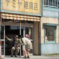 Photos: 映画【ロケ地】「ナミヤ雑貨店の奇蹟」は大分県豊後高田市(ぶんごたかだし)で撮影が行われた!