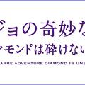 Photos: 【特報】映画『ジョジョの奇妙な冒険 ダイヤモンドは砕けない 第一章』山?賢人のファン必見のポスターも解禁!