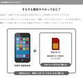 Photos: NTTコミュニケーションズ「そもそも格安スマホってなに?」