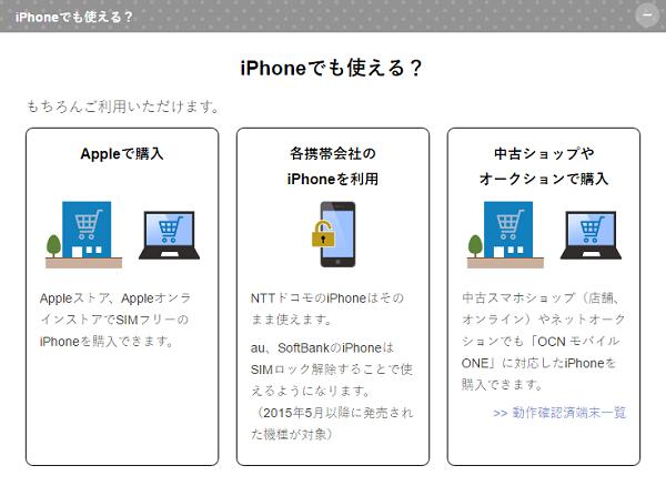NTTコミュニケーションズ「iPhoneでも使える?」