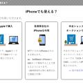 Photos: NTTコミュニケーションズ「iPhoneでも使える?」