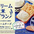 Photos: 宮崎あおい 新CM クリーム玄米ブラン クリームチーズ