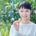 Photos: 宮崎あおい新CM「自然素材を会社で」篇のアンバサダーに!
