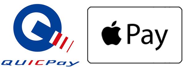 【ロゴ】QUICPay(クイックペイ)加盟店なら、Apple Pay(アップルペイ)が使える!