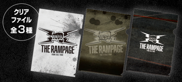 Photos: 「THE RAMPAGE ROOM」利用者全員プレゼント!?クリアファイル全3種