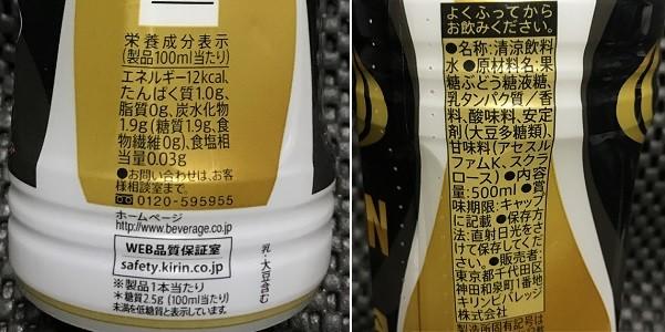 【栄養成分表示】キリンライザップ「プロテインボトル」原材料名の画像