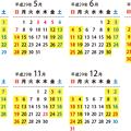 Photos: 『2017東北観光フリーパス』の「2日間周遊プラン」利用可能日カレンダー