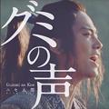 Photos: 【動画】ニセ太郎「グミの声」を唄っているのは前野朋哉!(三太郎CMの一寸法師役)