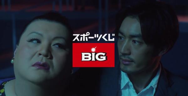 大谷亮平「BIG」CMで深田恭子とマツコデラックスと共演!