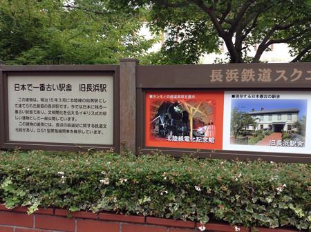 20140720長浜鉄道スクエア(1)