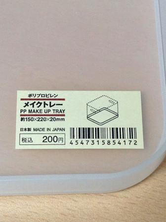 20140731メイクトレイ(2)
