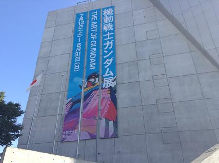 20140828大阪文化館・天保山