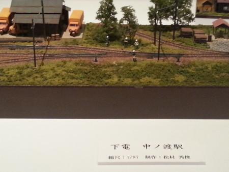 20140830 10.41 昭和ミニチュア情景展 - 中ノ渡駅 (2)