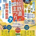 写真: 明知鉄道まつり 2014.11.15-16