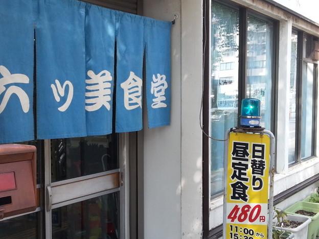 20141024_112931 六ッ美食堂