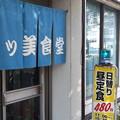写真: 20141024_112931 六ッ美食堂