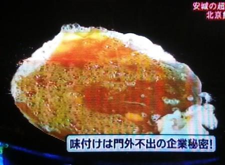 20141025_191601 おじさんぽ - 北京昭和町店