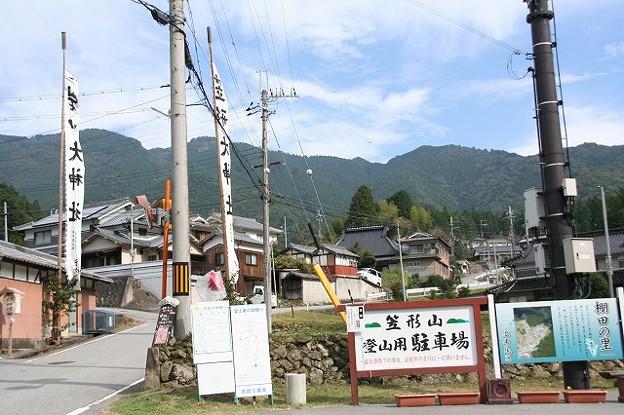 笠形山(かさがたやま)