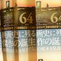 Photos: 6月11日、映画「64後編」初日@有楽町(1)